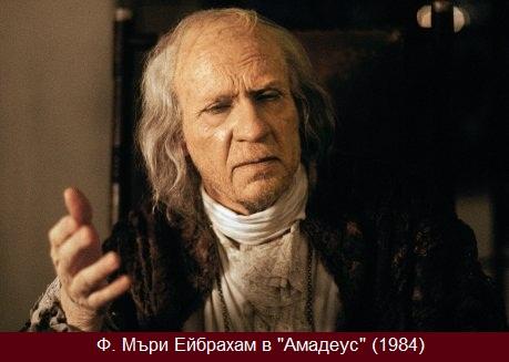 https://drugotokino.bg/sites/default/files/11075113_Amadeus08.jpg